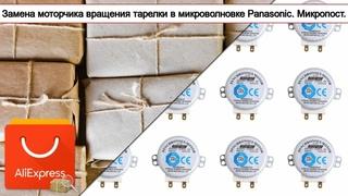 Замена моторчика вращения тарелки в микроволновке Panasonic. Микропост. | #Обзор