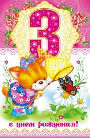 Поздравления для мамы с днем рождения доченьки 3 года