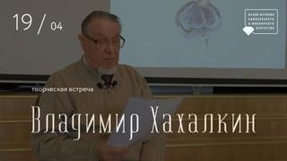 Творческая встреча с Владимиром Хахалкиным