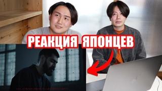 Реакция японцев на клип Miyagi - SAMURAI. Японцы слушают русский рэп