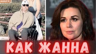 Лишний вес и Инвалидное кресло! Анастасия Заворотнюк изменилась до неузнаваемости! Почти как Фриске