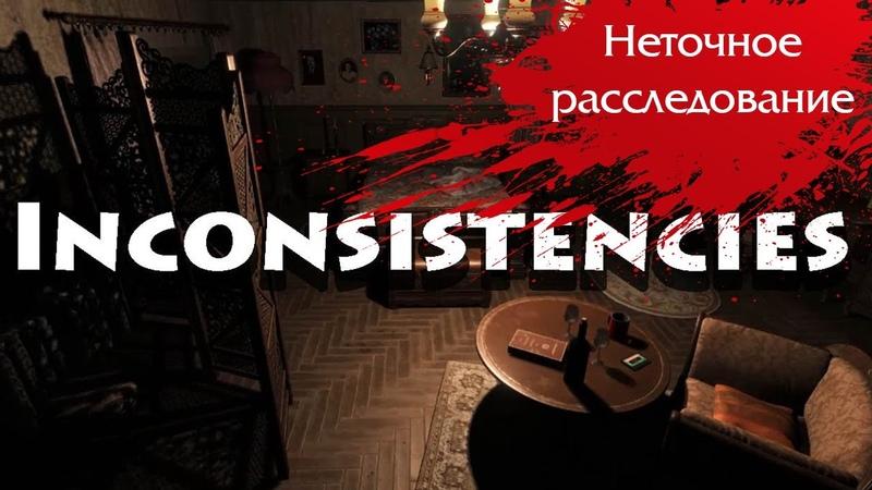 Неточное расследование ▶ Inconsistencies прохождение инди хоррора 1
