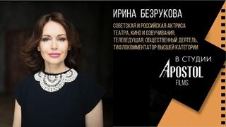 Ирина Безрукова в студии Апостол Филмс
