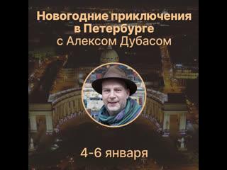 Новогодние приключения в Петербурге с Алексом Дубасом