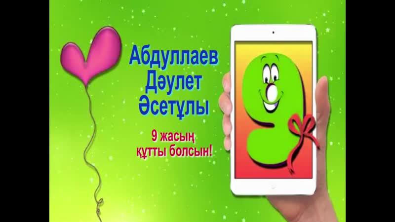 Сазды сәлем Абдуллаев Дәулет Әсетұлы