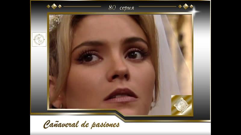 В плену страсти 80 серия Cañaveral de pasiones Capítulo 80