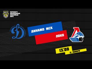 LIVE! Париматч МХЛ МХК Динамо МСК - Локо (  13:00)