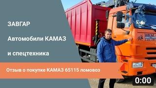 г. Нижний Новгород. 21 октября 2020 г. Отзыв о покупке КАМАЗ 65115-48 ломовоз