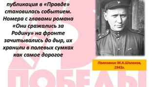 «Знакомьтесь: военкор М.А.Шолохов»