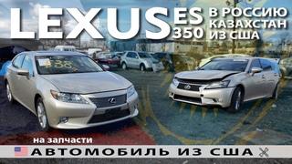 Обзор двух Lexus ES 350 / GS 350 (2013) на запчасти в Россию и Казахстан