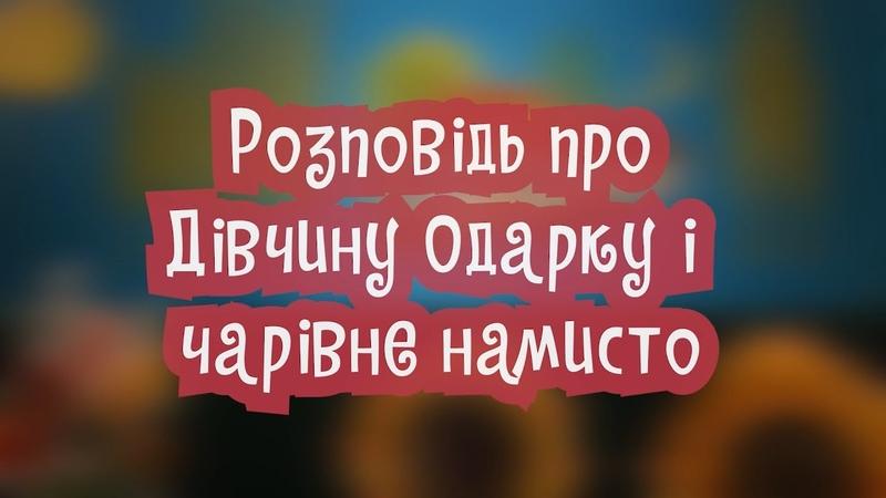 «Розповідь про дівчину Одарку і чарівне намисто» - Сказка на приблизительном украинском языке.