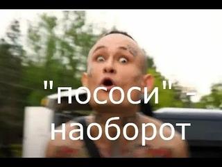 ВИДЕО НАОБОРОТ MORGENSHTERN - ПОСОСИ