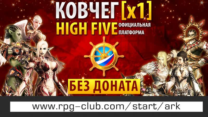ʕ ᵔᴥᵔ ʔ Iineage 2 Старт Сервера RPG GLUB x1 ● Путь жреца Евы ● Качаю B ранг ʕ ᵔᴥᵔ ʔ