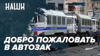 Добро пожаловать в автозак | Шапито им. Навального | Достоевскому 200 лет | Наши с Борисом Якеменко