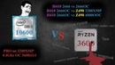 I5 10600 vs Ryzen 3600 тесты памяти. Z490 для победы не нужен?