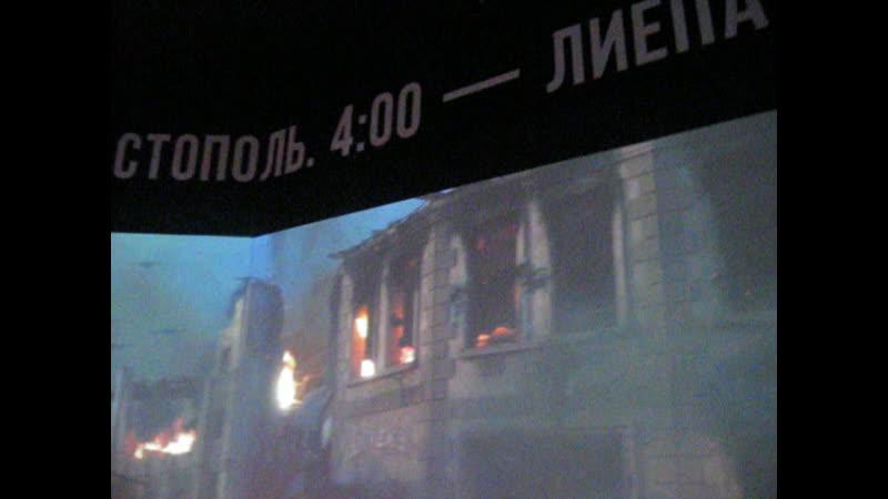 1й день войны 22 июня 1941 года Музей ВОв в парке Патриот возле главного храма ВС