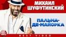 МИХАИЛ ШУФУТИНСКИЙ ✭ ПАЛЬМА-ДЕ-МАЙОРКА ✭ ВИДЕОКЛИП
