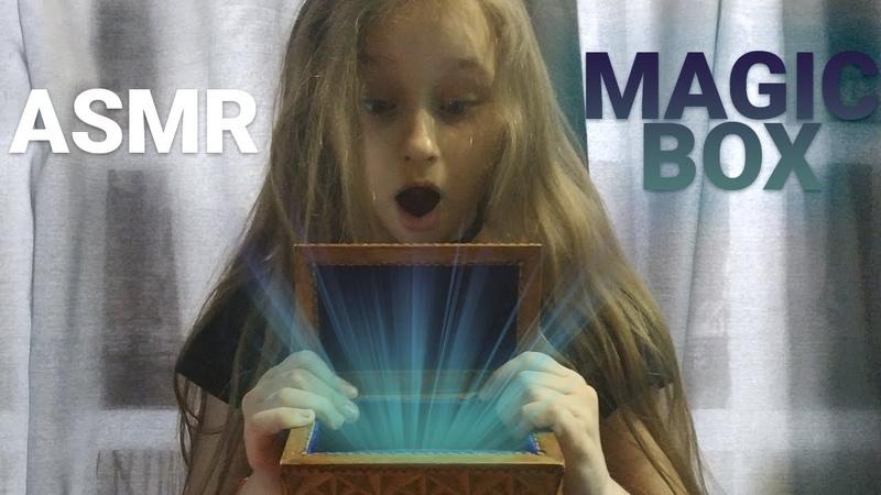 ВОЛШЕБНАЯ ШКАТУЛКА АСМР MAGIC BOX ASMR