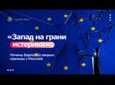 Запад на грани истерики Почему Евросоюз закрыл границы с Россией