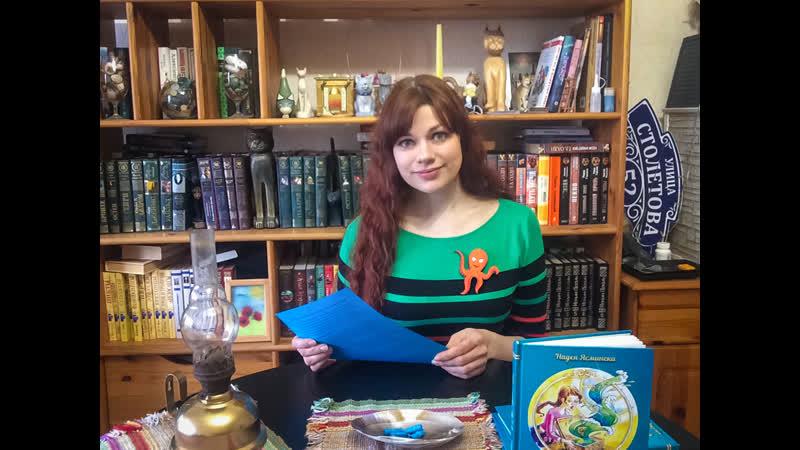 Надея Ясминска отвечает на вопросы по книжке Море в чемодане