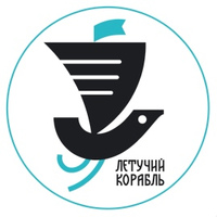 Фотография Летучия Корабля ВКонтакте