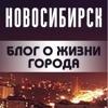 Новосибирск   Блог о жизни города