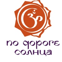 Логотип ПО ДОРОГЕ СОЛНЦА - путешествия по России и миру