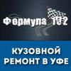 Кузовной ремонт Уфа