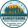 Рыбалка в Калининграде - KONIGFISHING.