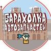 Барахолка запчастей | Беларусь | Минск и регионы