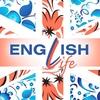 Языковой Центр ENGLISH LIFE