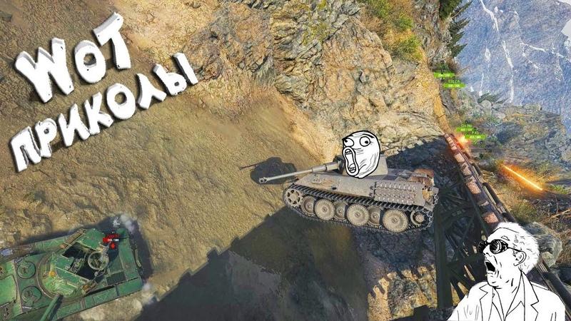 World of Tanks Приколы 18 Баги Ваншоты Эпичные Моменты 2020