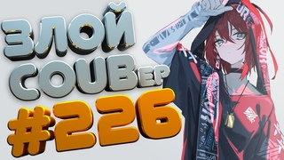 ЗЛОЙ BEST COUB Forever #226 | anime amv / gif / mycoubs / аниме / mega coub