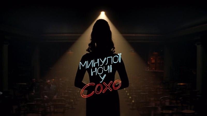 Минулої ночі у Сохо Офіційний трейлер український