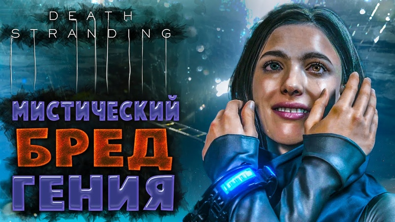 ЛЮТАЯ ХРЕНЬ ТВ3 МИСТИЧЕСКИЙ 2 ➤ DEATH STRANDING ➤ Часть 25➤ Высокая сложность