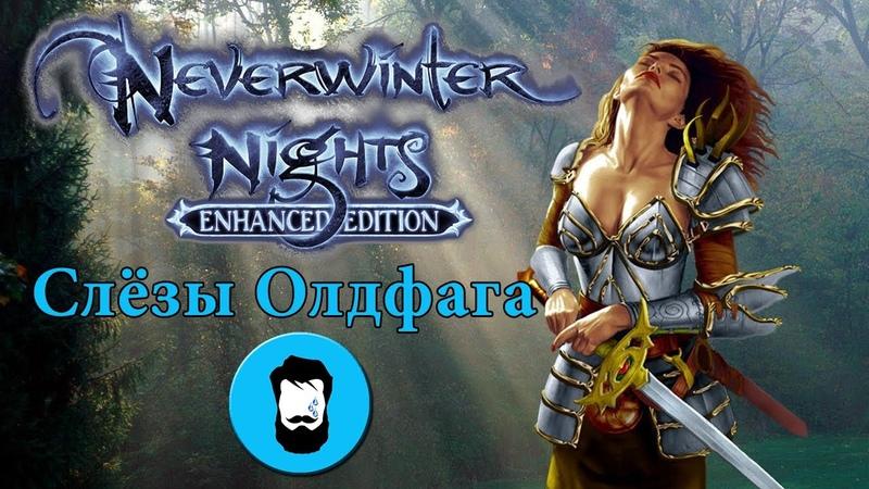 Слёзы Олдфага Neverwinter Nights Обзор истинной RPG старой школы