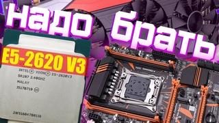 Зеон в каждый дом | Xeon E5 2620v3 на LGA 2011v3 - тесты в играх и актуальность в 2020
