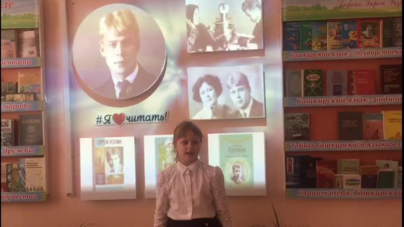 Есенинский диктант 2020 Читает Белоглазова Софья ученица 3В класса