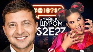 Зеленський, Євробачення, Біохакінг: #)₴?$0 з Майклом Щуром #27 with english subs
