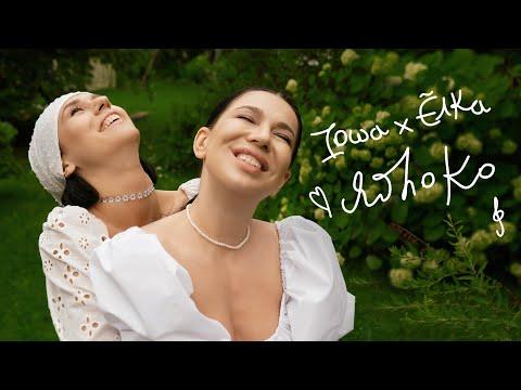 Премьера клипа IOWA Ёлка Яблоко
