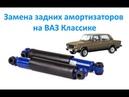 Замена задних амортизаторов на ВАЗ Классике.