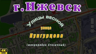 Ижевск улица Кунгурцева 4К
