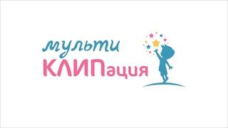 Трансляция фестиваля мультипликации и кинематографии «Путевка в жизнь»