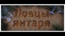 «Главари мафии и массовая гибель дайверов»: расследование о калининградских ловцах янтаря