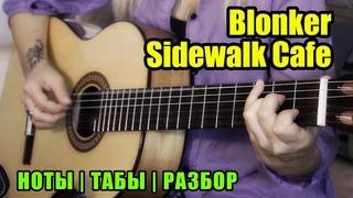 Blonker - Sidewalk Cafe | На гитаре | Ноты Табы