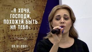 Я хочу, Господи, похожей быть на Тебя | Христианские песни | Песни АСД | Сhristian song