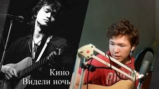 Кино - Видели ночь (cover by danya)