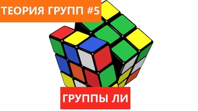 Теория групп 5 Группы Ли Группа поворотов SO 2