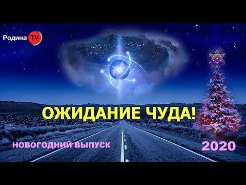 ОЖИДАНИЕ ЧУДА канал Родина TV запись прямого эфира