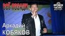 Live Concert/ Аркадий КОБЯКОВ - Всё позади/ Яровое-Бочкари, 02.08.2015